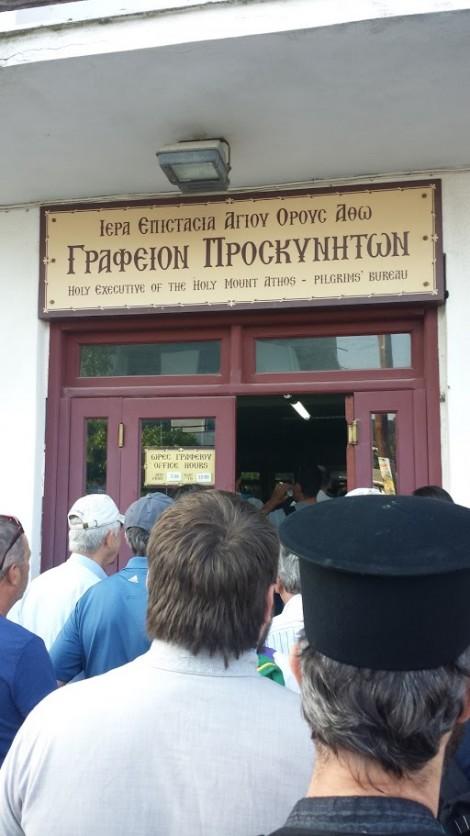 Viaggio al monte Athos: l'ufficio dei pellegrini di Ouranoupoli