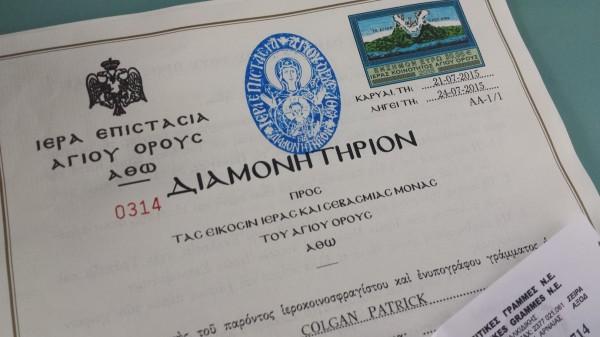 Il diamonitìrion per il monte Athos