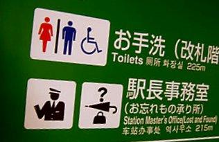 Oggetti smarriti in Giappone